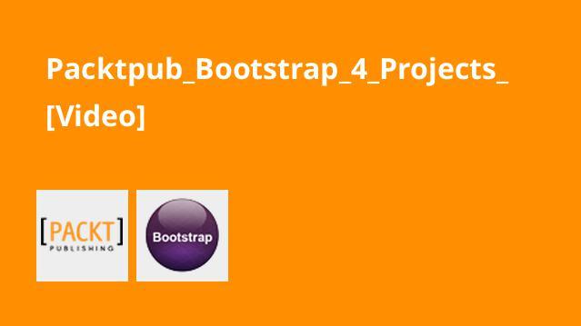 آموزش پروژه های بوت استرپ 4
